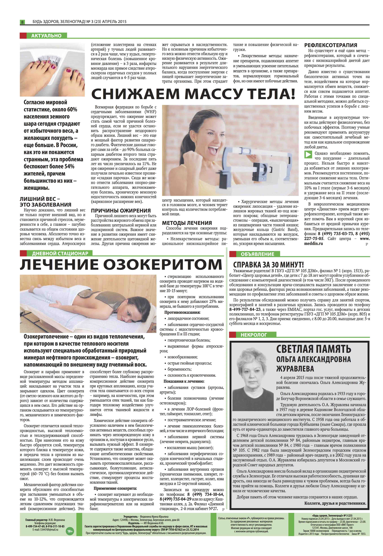 Будь-здоров-Зеленоград-АПРЕЛЬ-2015-Снижаем-массу-телам