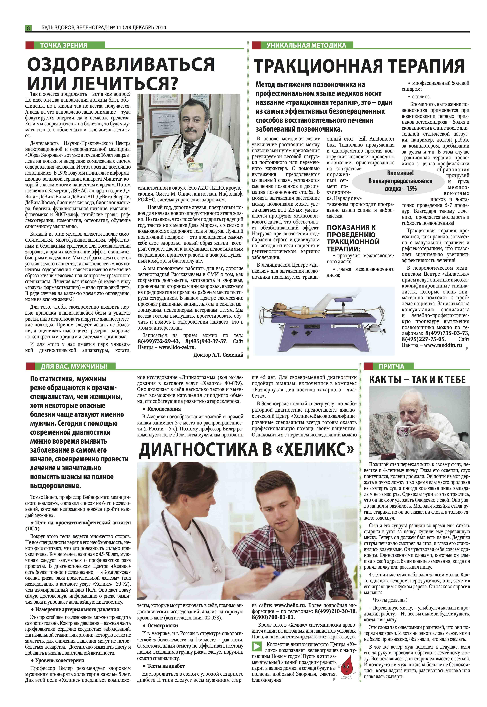 BzZ_Декабрь_2014-Тракционная-терапиям