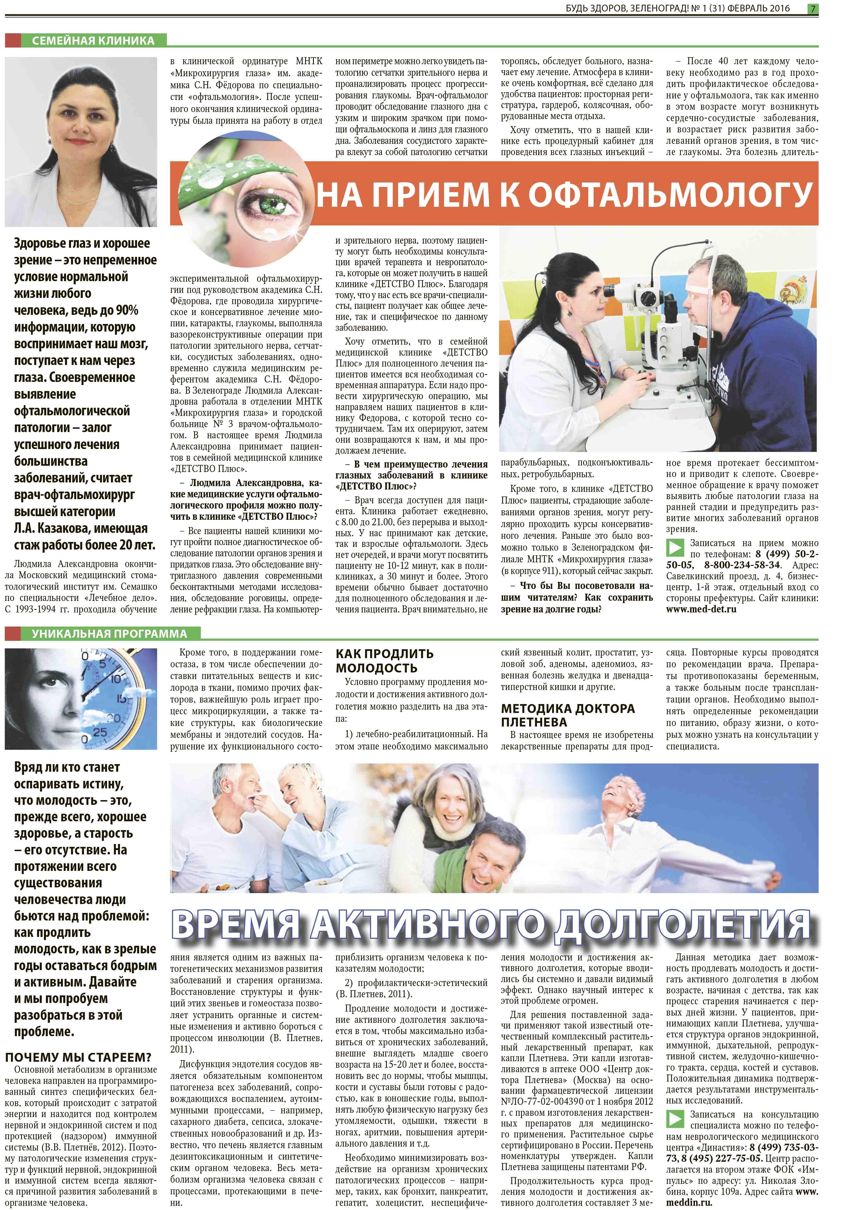 Отзывы о клинике мира москва