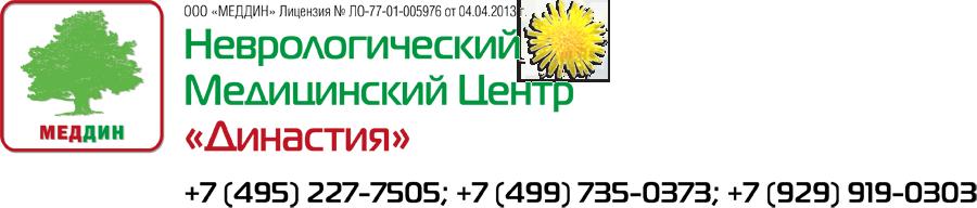 Меддин. Неврологический медицинский центр