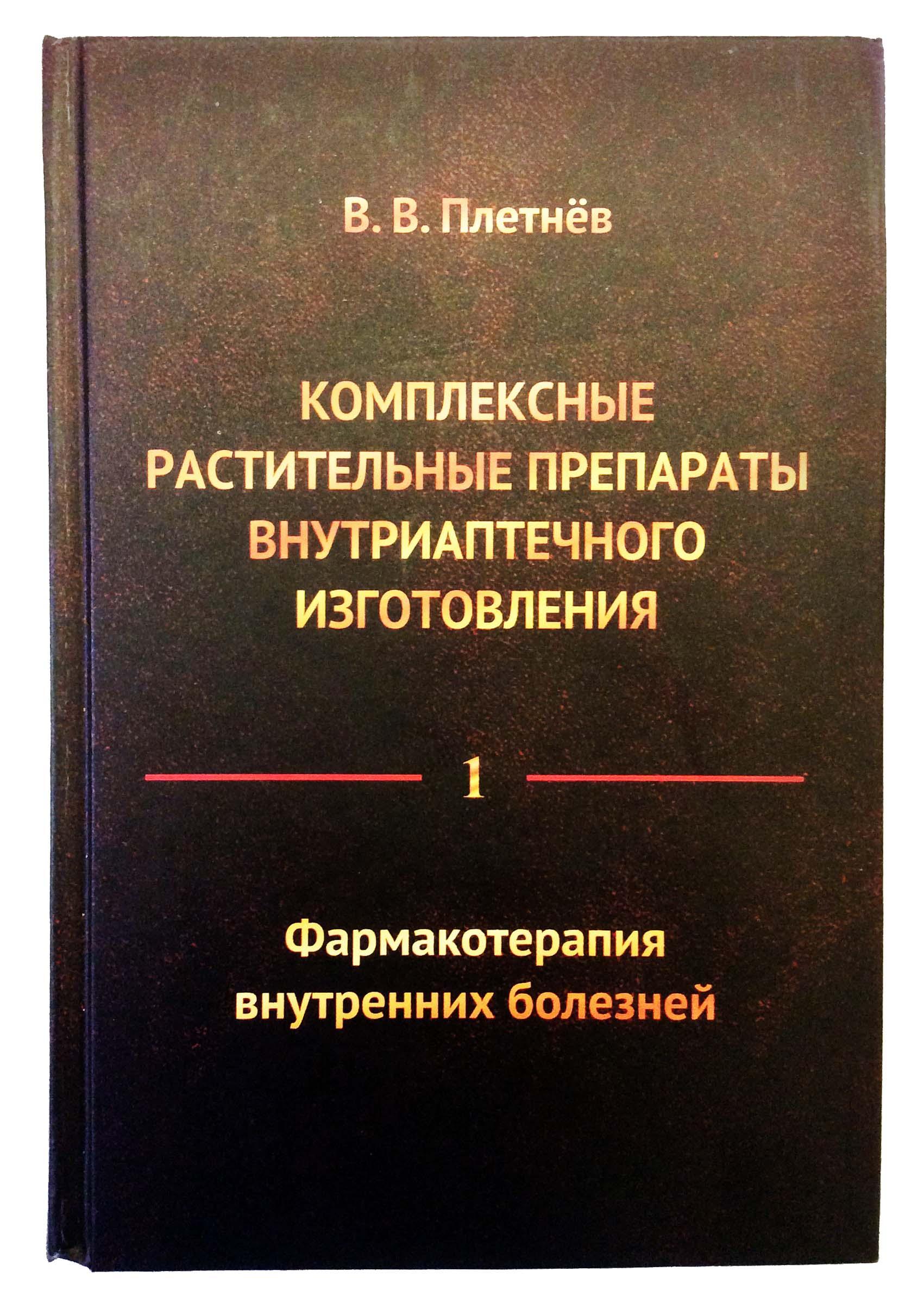 Книга Внутренние болезни 1 без свечения