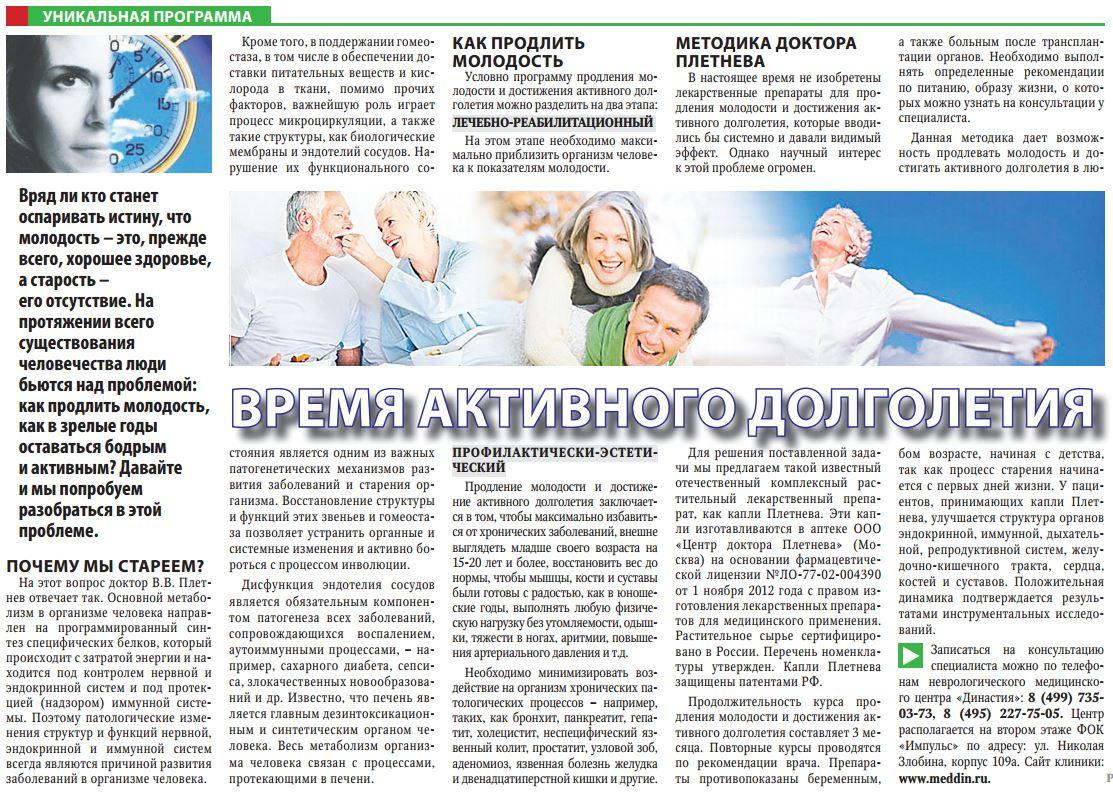 Будь здоров Зеленоград - январь 2017