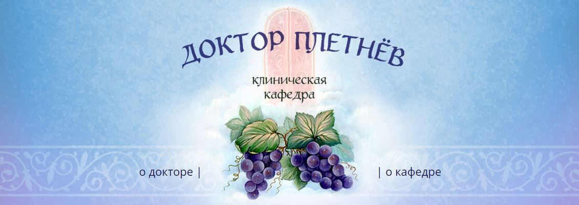 Кафедра Плетнева