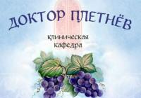 Кафедра Плетнева1
